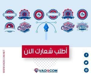 تصميم شعار حصرى