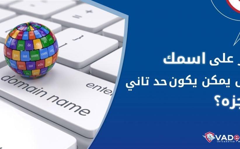 دور على اسمك مش يمكن يكون حد تاني حاجزه؟