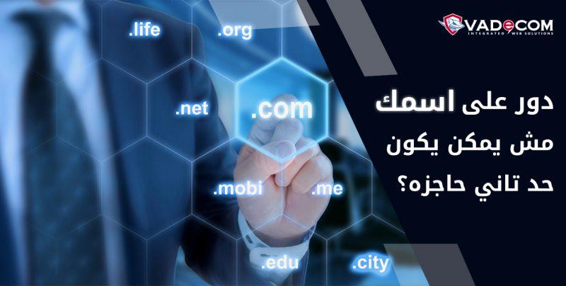 حجز نطاقات مميزة لنطاقات الشركات والمؤسسات التجارية