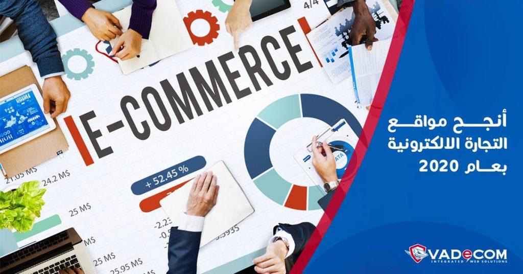 انجح مواقع التجارة الالكترونية في 2020