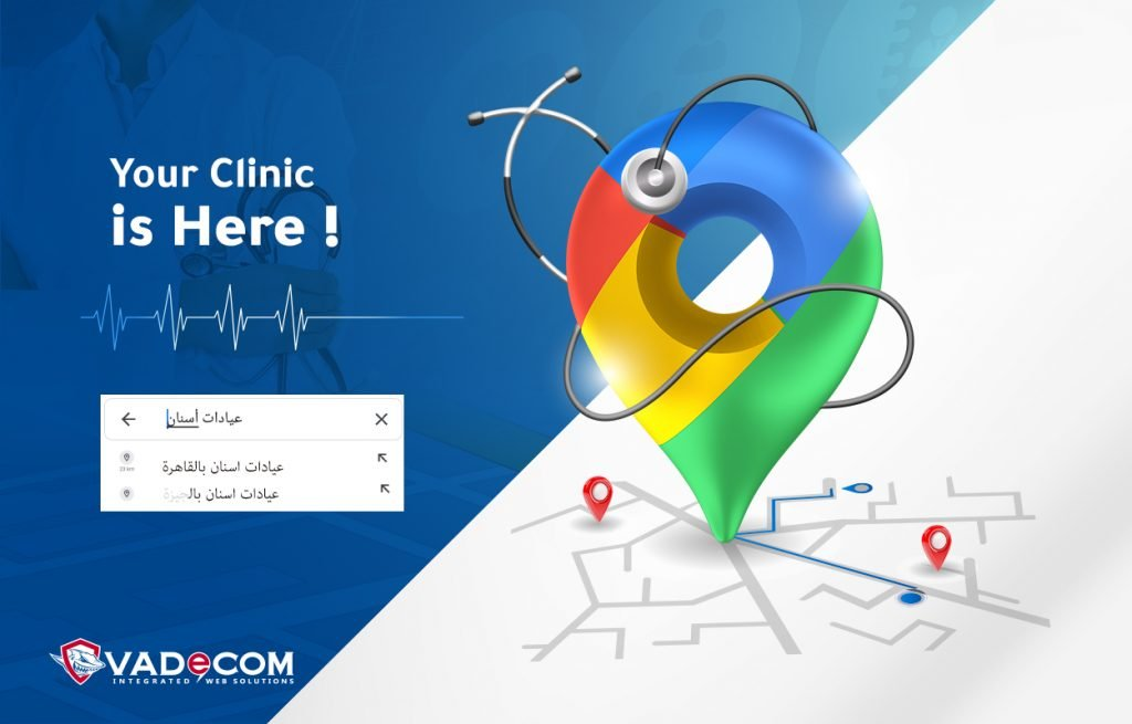 تسويق العيادات والمراكز الطبية