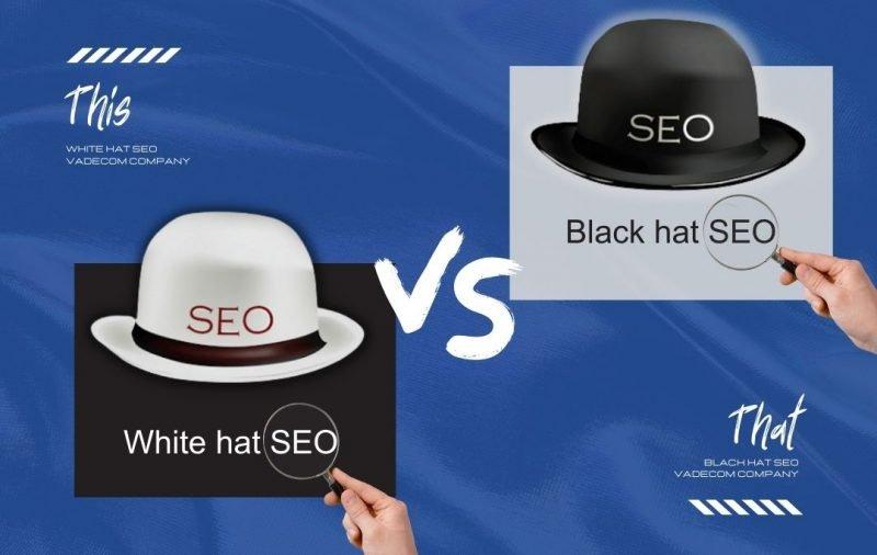 الفرق بين سيو القبعة السوداء والبيضاء
