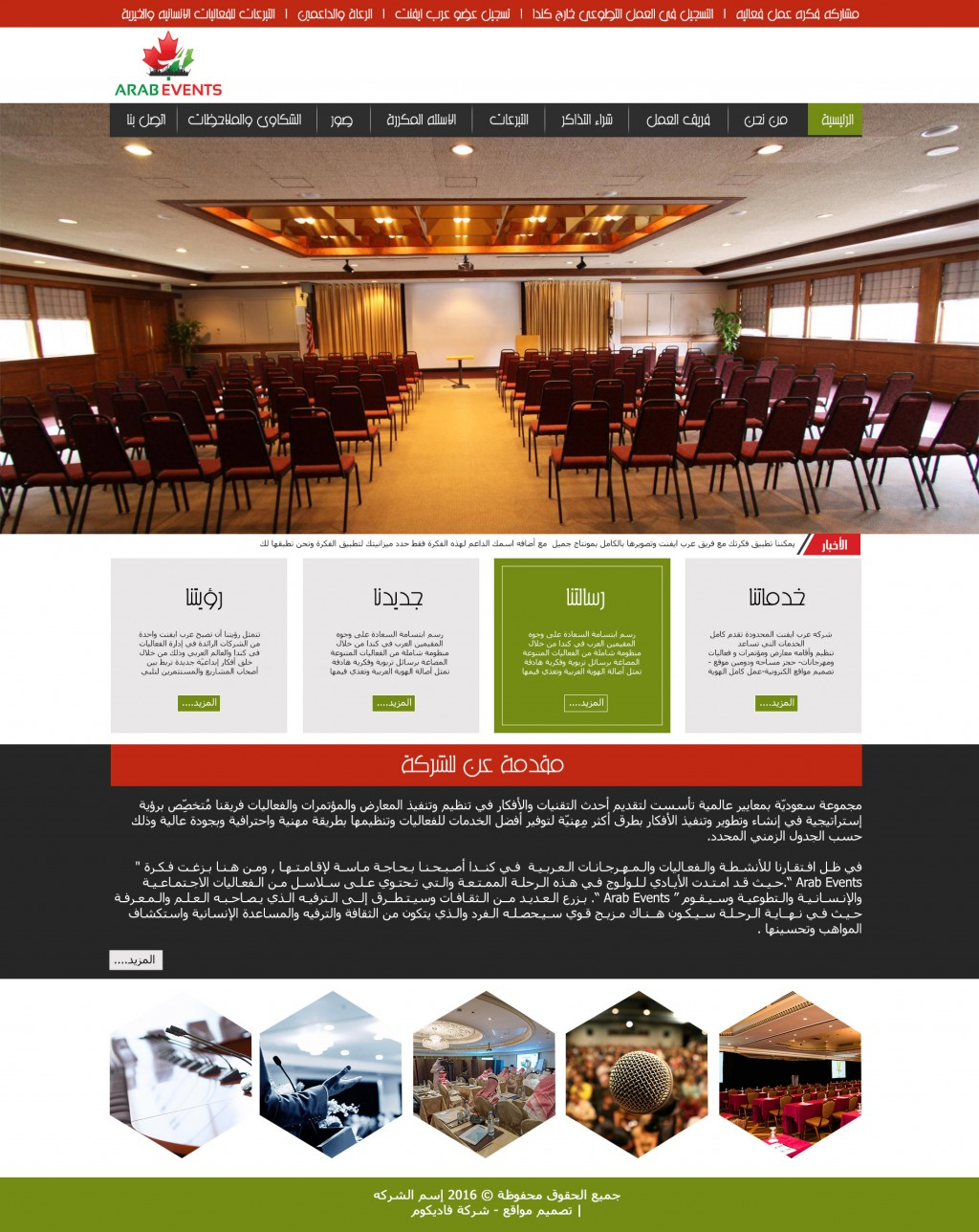 ARAB_Events