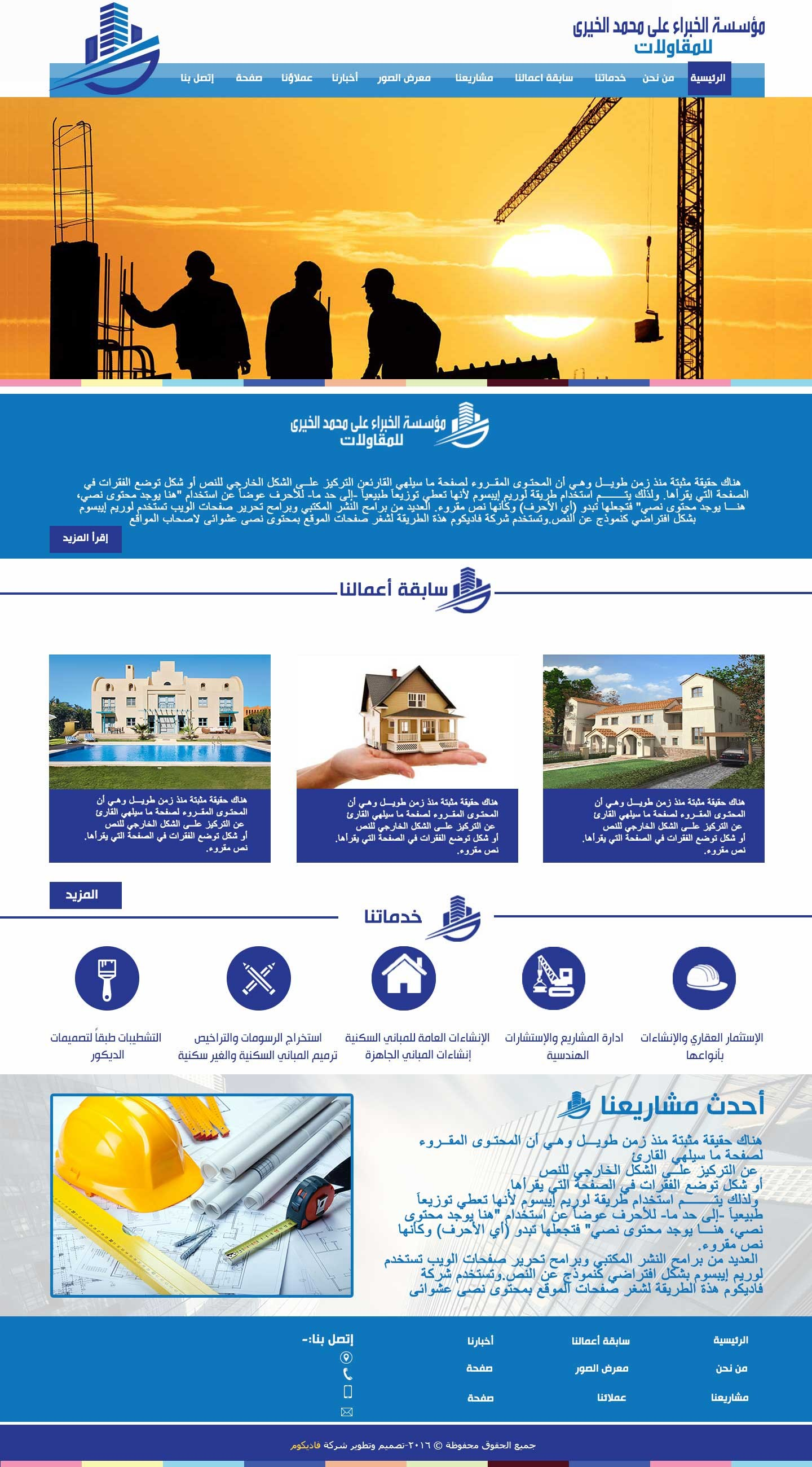website design alkhubaraa