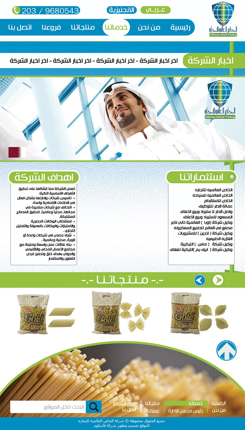 Alkhaas-Global-Trading